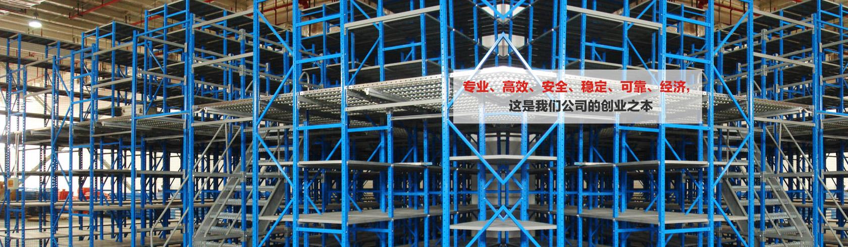阁楼式货架系统